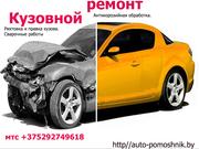 кузовной ремонт и техобслуживание