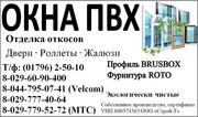 ОКНА ПВХ Профиль BRUSBOX Фурнитура ROTO