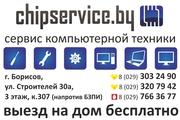 Профессиональный ремонт ноутбуков,  компьютеров. ул.Строителей 30А-307
