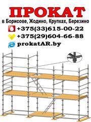 Прокат и аренда лесов строительных в Борисове,  Жодино,  Смолевичах