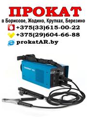 Прокат и аренда сварочного оборудования в Борисове,  Жодино,  Крупках
