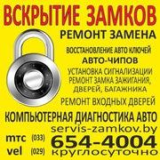 Установка,  ремонт,  вскрытие любых замков Борисов,  Жодино,  Крупки и др