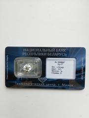 аттестованный бриллиант