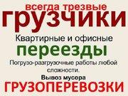 Услуги грузчика разнорабочего в Борисове  нал.безнал, договор