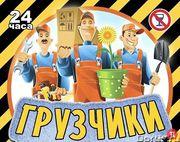 Грузчики в Борисове, Жодино, Смолевичи