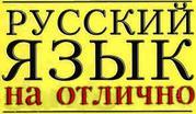 Репетитор по русскому языку. Подготовка к ЦТ