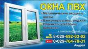 ОКНА ПВХ 8029-6926302,  8029-7647831