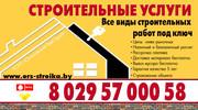Строительные услуги. Борисов и Минска область