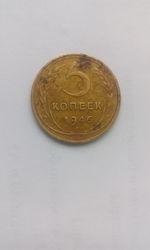 Продам монету ссср 5 копеек 1946