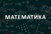 Репетитор по математике. Подготовка к ЦТ