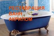 Реставрация ванн - альтернатива покупке новой ванны!