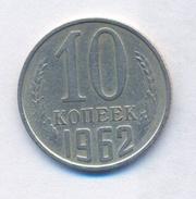 монеты СССР 1 коп. 61 г.,  10 коп. 62 г.