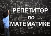 Репетитор по математике подготовка к ЦТ